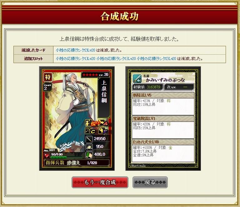 ランク★4 ランクアップ5