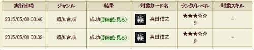 真田合成6