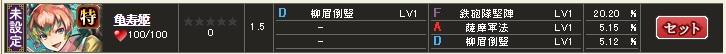 スキル 亀寿