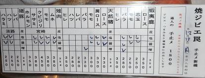 23-メニューラインナップ