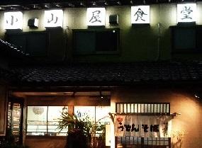 小山屋食堂20140610