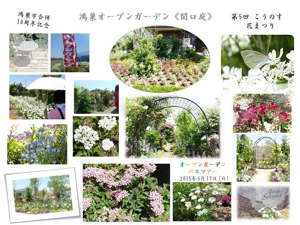 ⑪関口庭 鴻巣オープンガーデン 20150517