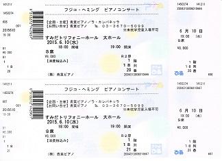 フジコヘミング ピアノコンサートチケット 20150610 ⑪