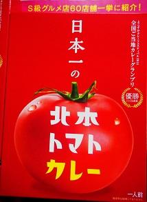 ①日本一 北本トマトカレー