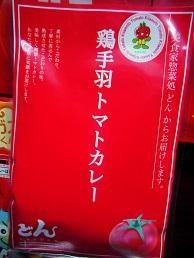 ③鶏手羽北本トマトカレー