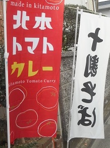 -12-北本トマトカレーあさひ庵