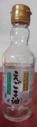 エゴマ油(アブラ)①