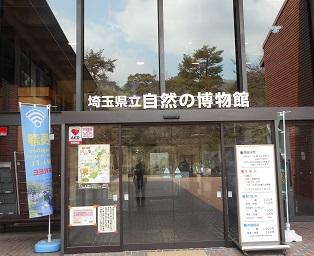 埼玉県立自然の博物館①