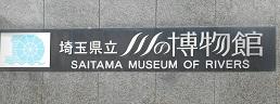 埼玉県立川の博物館①20150403