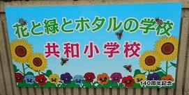 ②共和小学校 花・緑・ほたるの学校