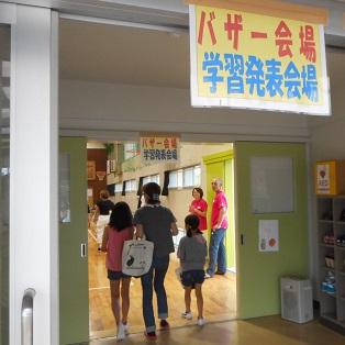 ③学習発表会会場入り口 20150613