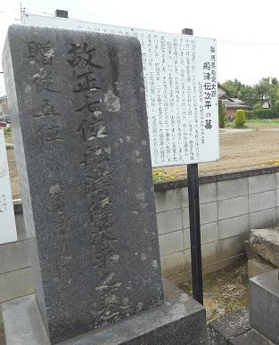 船津傳次平の墓 ①