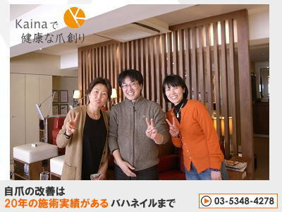 爪のお悩みまるごと解決  kainaで健康、元気な爪を創ろう-クラシックギター講師富川さんと