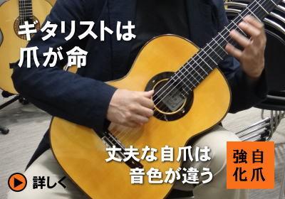 爪のお悩みまるごと解決  kainaで健康、元気な爪を創ろう-ギタリストは爪が命