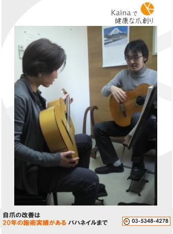 爪のお悩み解決するkainaは現代ギターでギター教室体験