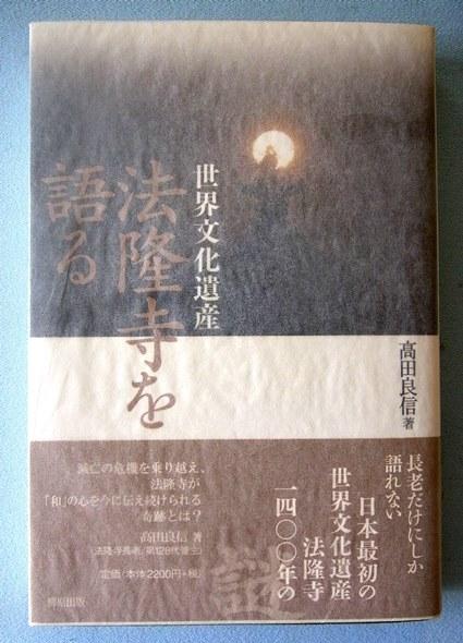 世界文化遺産 法隆寺を語る
