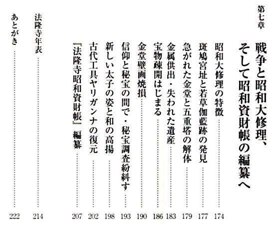 法隆寺学のススメ・目次4