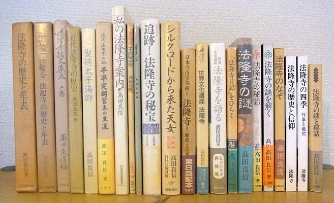 数多くの高田良信氏の法隆寺学の著作