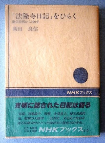 法隆寺日記をひらく