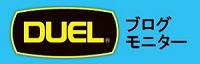 DUELmonitor_banner201503.jpg
