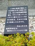 JR岡崎駅 ネルソン6200形蒸気機関車模型 説明