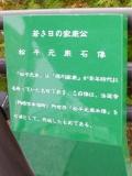 JR岡崎駅 松平元康像 説明