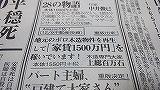 上総百万石 読売新聞掲載160X160