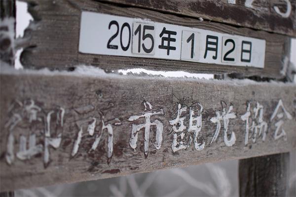 20150102-6.jpg