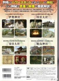 神社DVD2