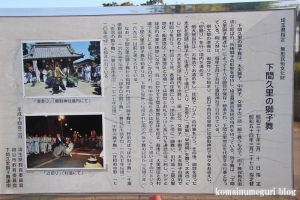 香取神社(越谷市下間久里)2