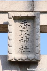 恩間香取神社(越谷市恩間)5