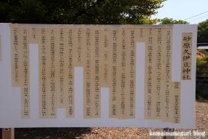砂原久伊豆神社(越谷市砂原)7