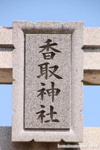 鷺後香取神社(越谷市東大沢)3