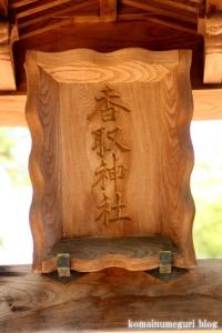 香取神社(越谷市東越谷)12