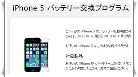 iPhoneバッテリー1