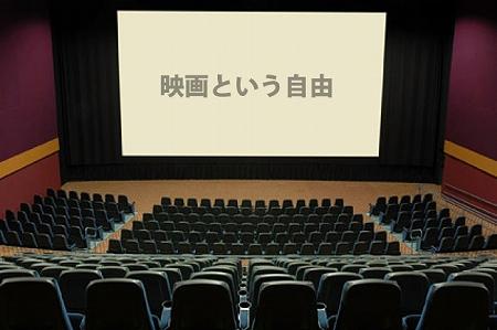 s-映画という自由