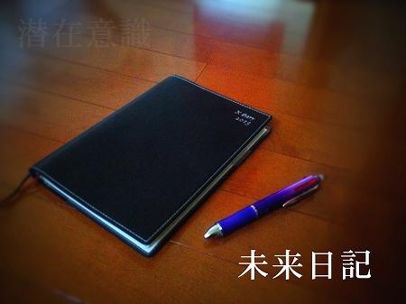 s-未来日記