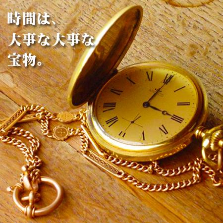 時間は宝物