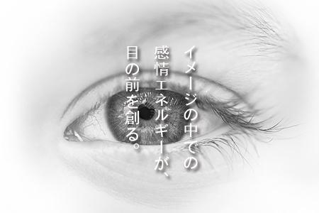 kイメージの中での感情エネルギーが、目の前を創る。