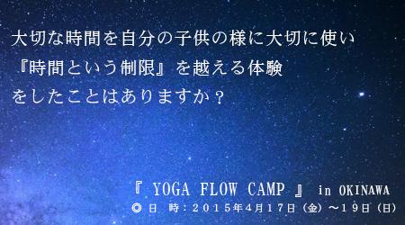 YOGAFLOW CAMP 星
