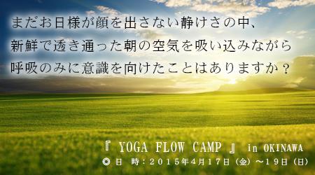 YOGAFLOW CAMP 朝日