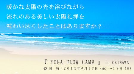 YOGAFLOW CAMP 海