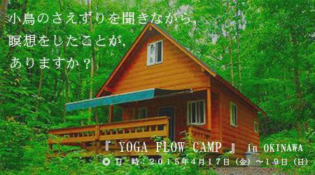 YOGAFLOW CAMP 森