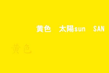 s-kiiro.jpg