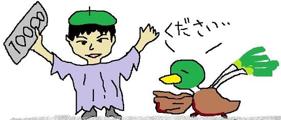一万円ゲット