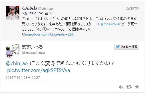Twitterchinao.jpg