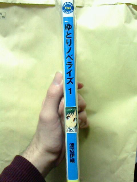 2015/02/07 「ゆとりノベライズ」単行本背表紙