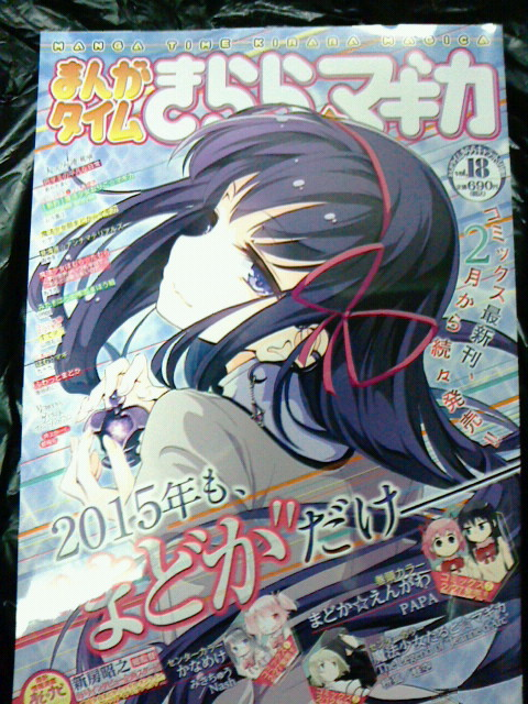 2015/02/09 まんがタイムきらら☆マギカ Vol.18
