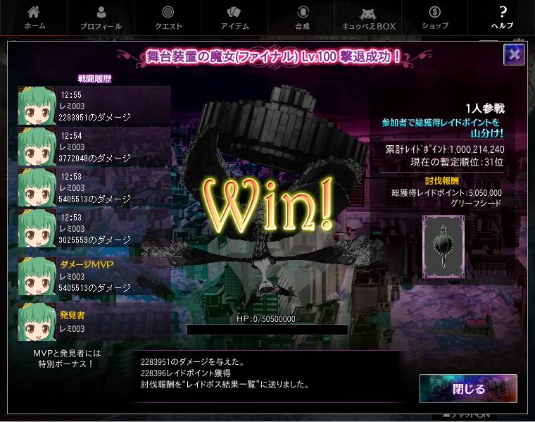 2015/05/09 レイドボス舞台装置の魔女LV100 与ダメ