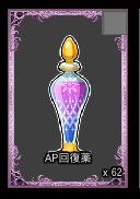 2015/05/12 AP50薬
